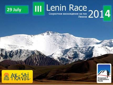 carreras montaña rusia. skyunner series russia lenin race (1)